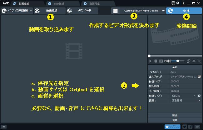 動画 保存 形式 変換