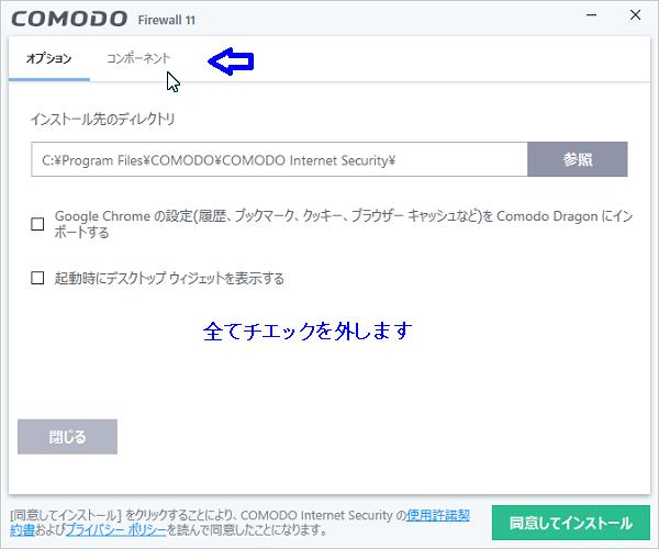 Comodo Firewall 2019 - インストール : mikasaphp net