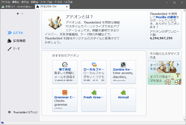 Mozilla Thunderbird お勧めアドオン- mikasaphp net