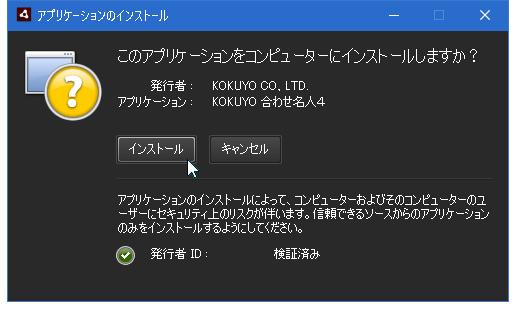 コクヨ 合わせ 名人 4 windows10