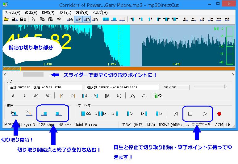 編集 mp3