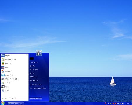 windows 7 スタートメニューをカスタマイズ