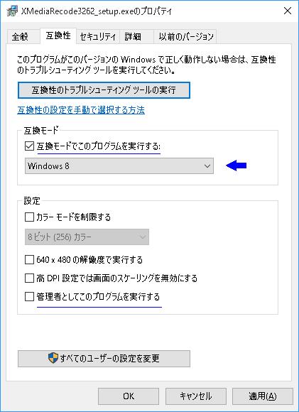 互換性モードでプログラムをインストール:三笠プライベートHP